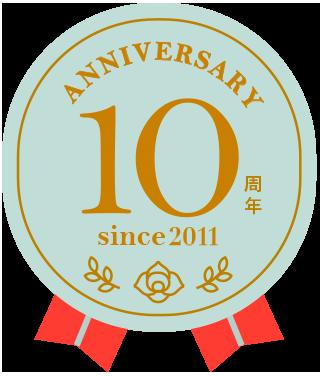 10周年アニバーサリー
