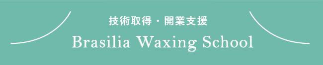 Brasilia Waxing School 技術取得・開業支援