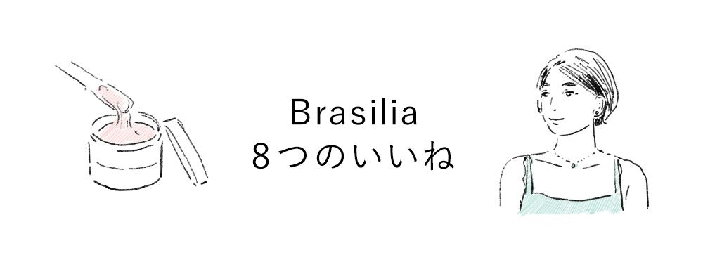 Brasiliaの8つのいいね