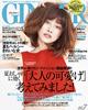 5月23日発売GINGER  7月号