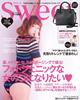 7月12日発売SWEET 8月号