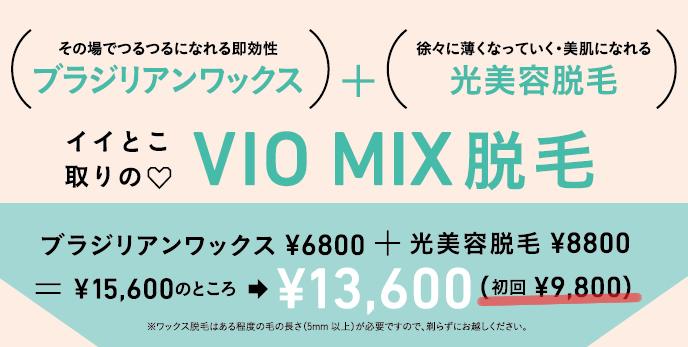 VIOMIX脱毛初回8,800円